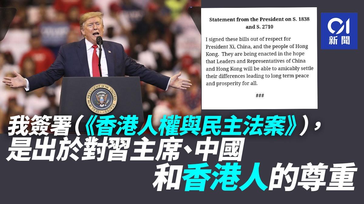 香港法案签了!特:这是出于尊重习近平(图)