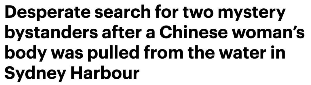 澳洲码头惊现浮尸!竟为22岁中国女留学生?!当日闭路电视被公开,警方正在寻找重要目击者