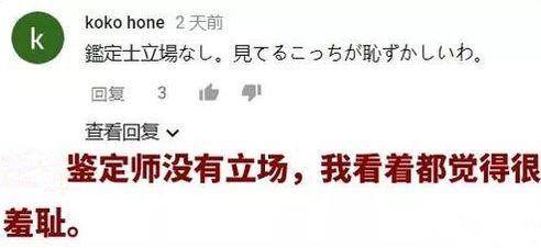 日本发现2500万国宝,中国大妈:我做80元一件