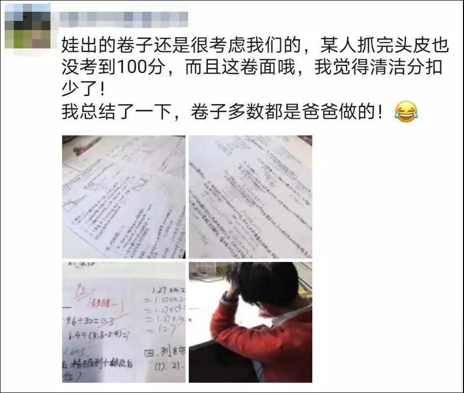 上海一数学老师让孩子们给爸妈出了套考卷,轮到家长蒙圈了(组图)