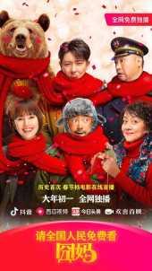 位元組跳動出神招!買下撤檔電影《囧媽》 免費觀看!