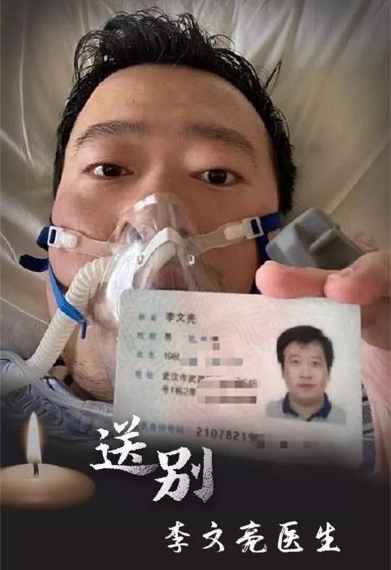 送别李文亮医生:愿天堂不再有病毒