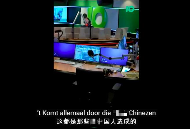 荷兰电台借新冠疫情高唱辱华歌曲,主持人道歉(组图)