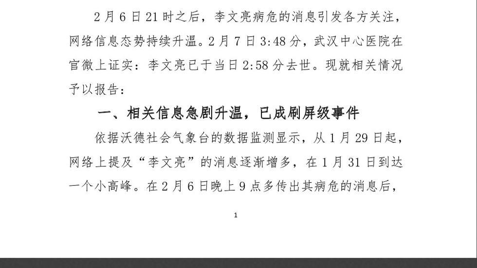 AI科技公司向中共献计控制李文亮网舆密函曝光(图)