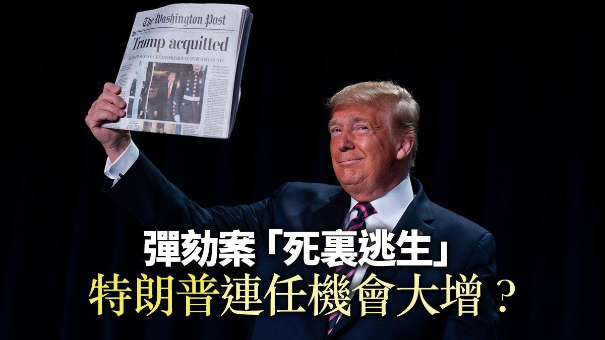 """川普脫罪 民主黨內亂…美國要""""狂人總統""""再四年?"""