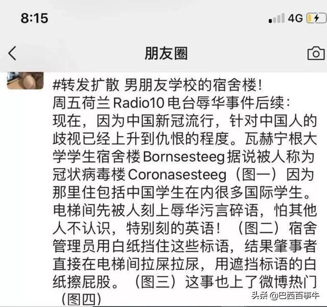 可悲!中国学生公寓内国旗被撕,电梯被泼粪便(图)