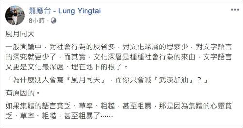 """""""武汉加油""""?龙应台:语言贫乏、草率、粗糙、粗暴…"""