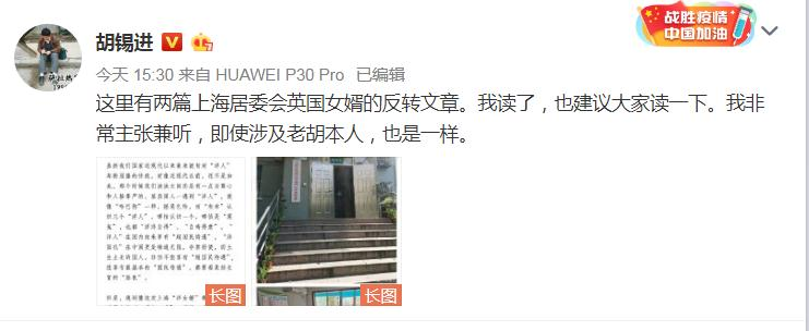 """上海""""洋女婿""""事件反转:符合疫情防控有关规定(图)"""