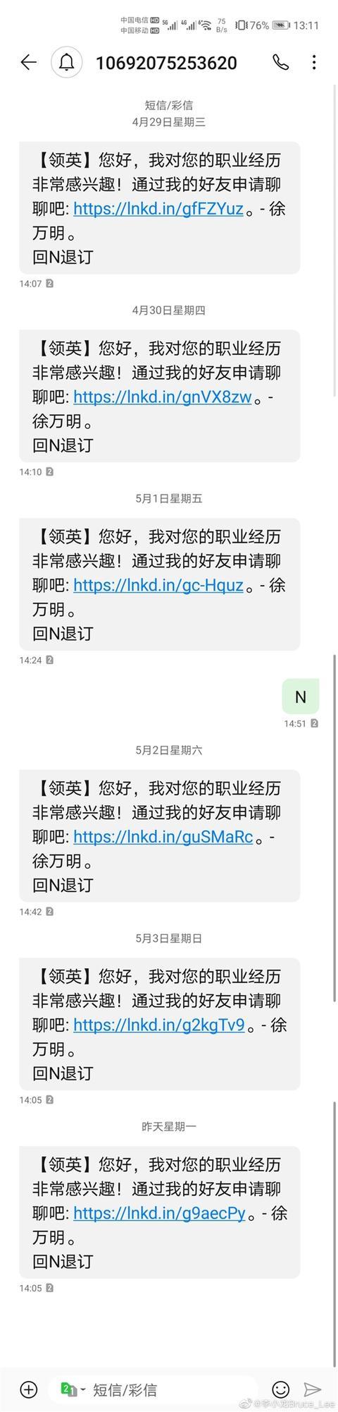 """华为产品线副总遭""""挖人""""短信轰炸 退订无用点名吐槽"""