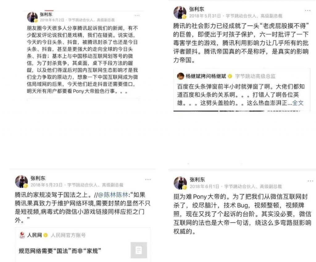 中国的互联网江湖 TMD后浪居上!
