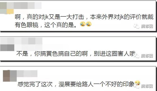 女生在漫展疑摆出不雅姿势 道歉后引发网友论战