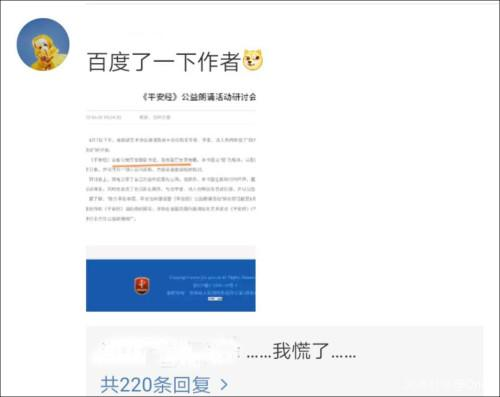 """网上热议:公安厅党委写奇书""""平安经"""" 售269元"""