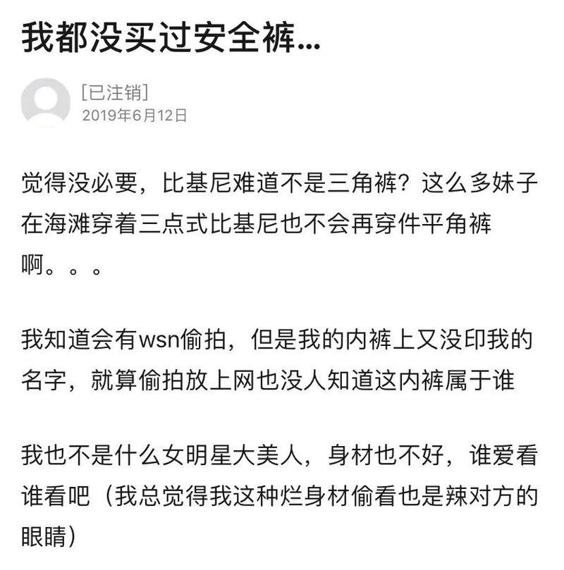 """""""我穿了安全裤 为啥还被骂不正经?""""""""安全裤""""上热搜"""