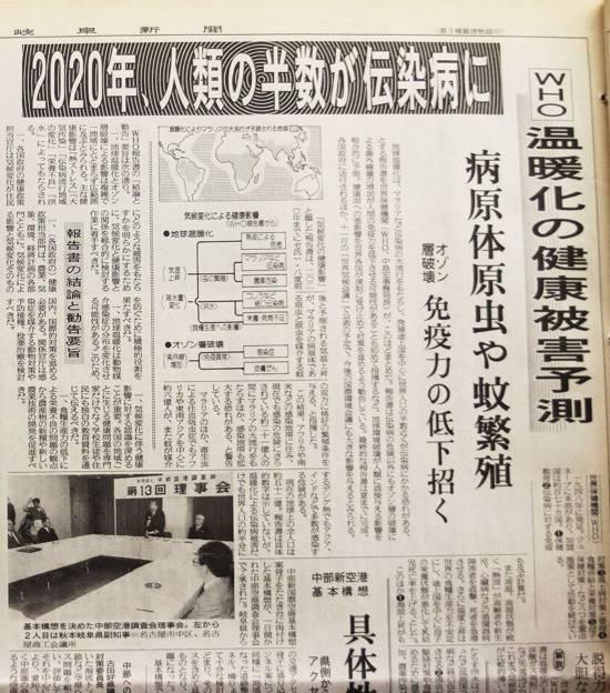 """日网友翻出日媒1990年报道:""""2020年一半人类患传染病"""""""