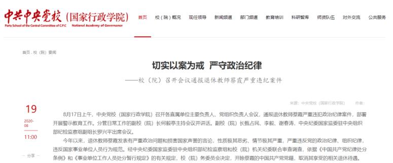 ▲中共中央党校(国家行政学院)网站截图