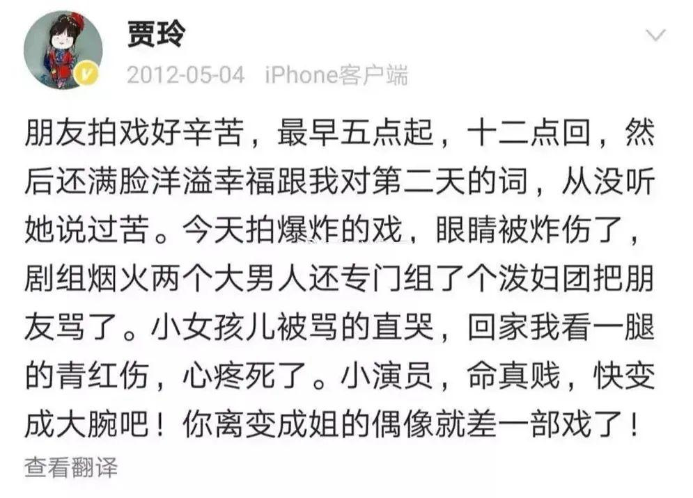 杨幂同班同学张小斐 演到35岁才终于火了…