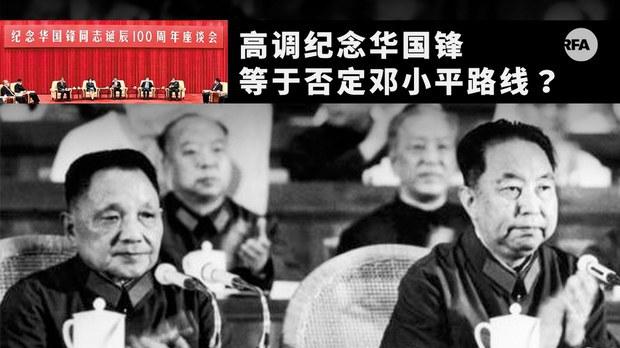 """""""毛二世""""小动作不断 吹捧华国锋的真意为何?"""