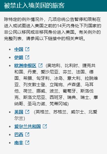 中美旅行5.1解禁 疫苗互认?真相在这 白高兴了