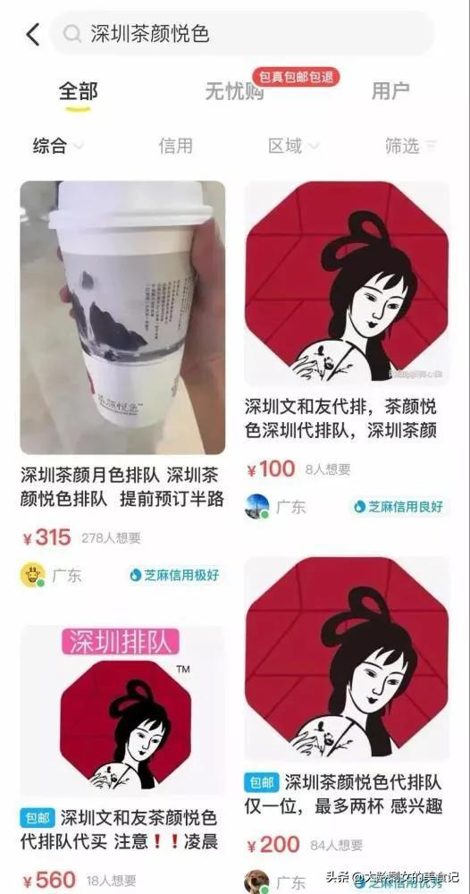 网红奶茶深圳开业,5万人排队,600元一杯