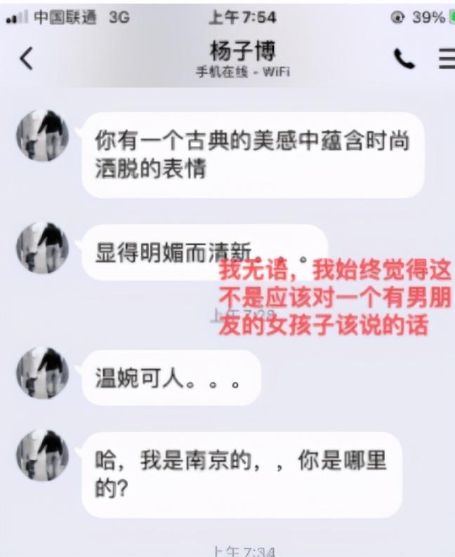 """""""像夏天的柠檬...""""武汉大学副教授遭控骚扰多名女学生"""