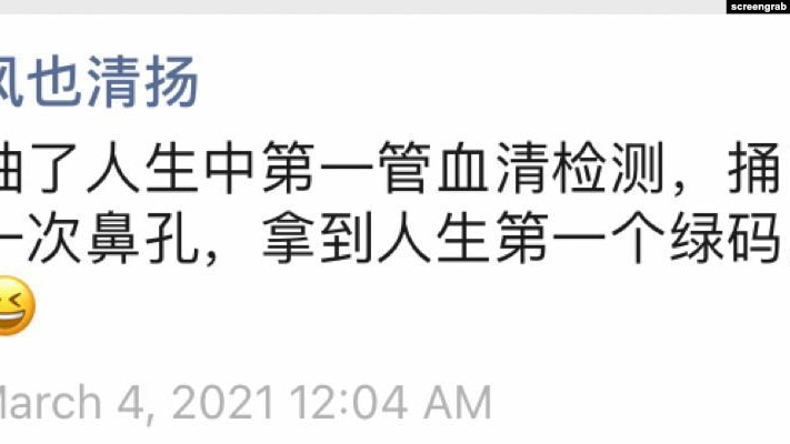 《周周侃》疑陷文字狱 旅美时评人回中国失联
