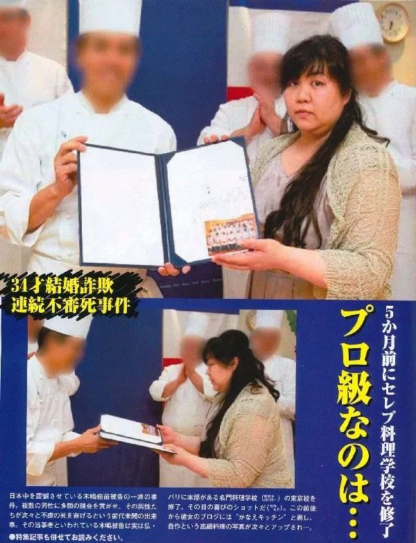 日本最狠毒妇:容貌丑陋却情人众多 连杀3人 狱中结婚