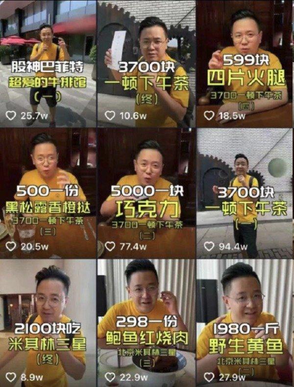 """官媒痛批""""体验式炫富""""视频 网友各种""""神评论""""亮了"""