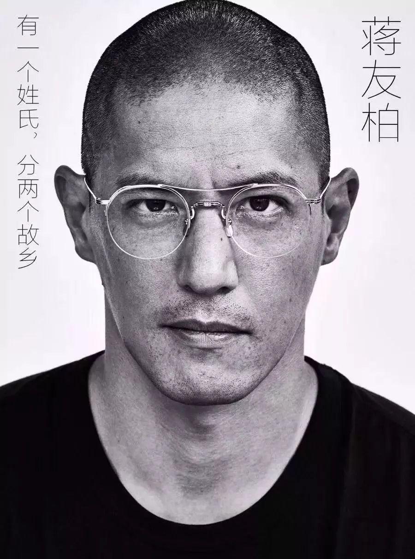 蒋介石曾孙蒋友柏:从未看过幸福状态 40岁已近无欲