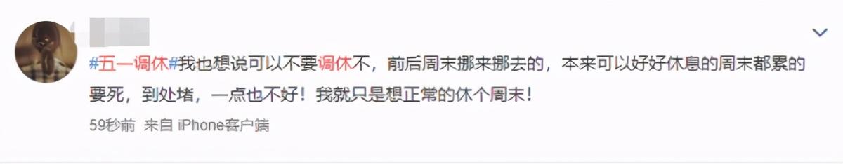 实际只放了一天?五一长假遭中国网友猛吐槽上热搜