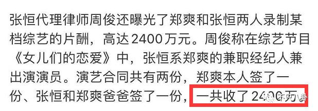 郑爽日薪 208 万,到底是什么概念?