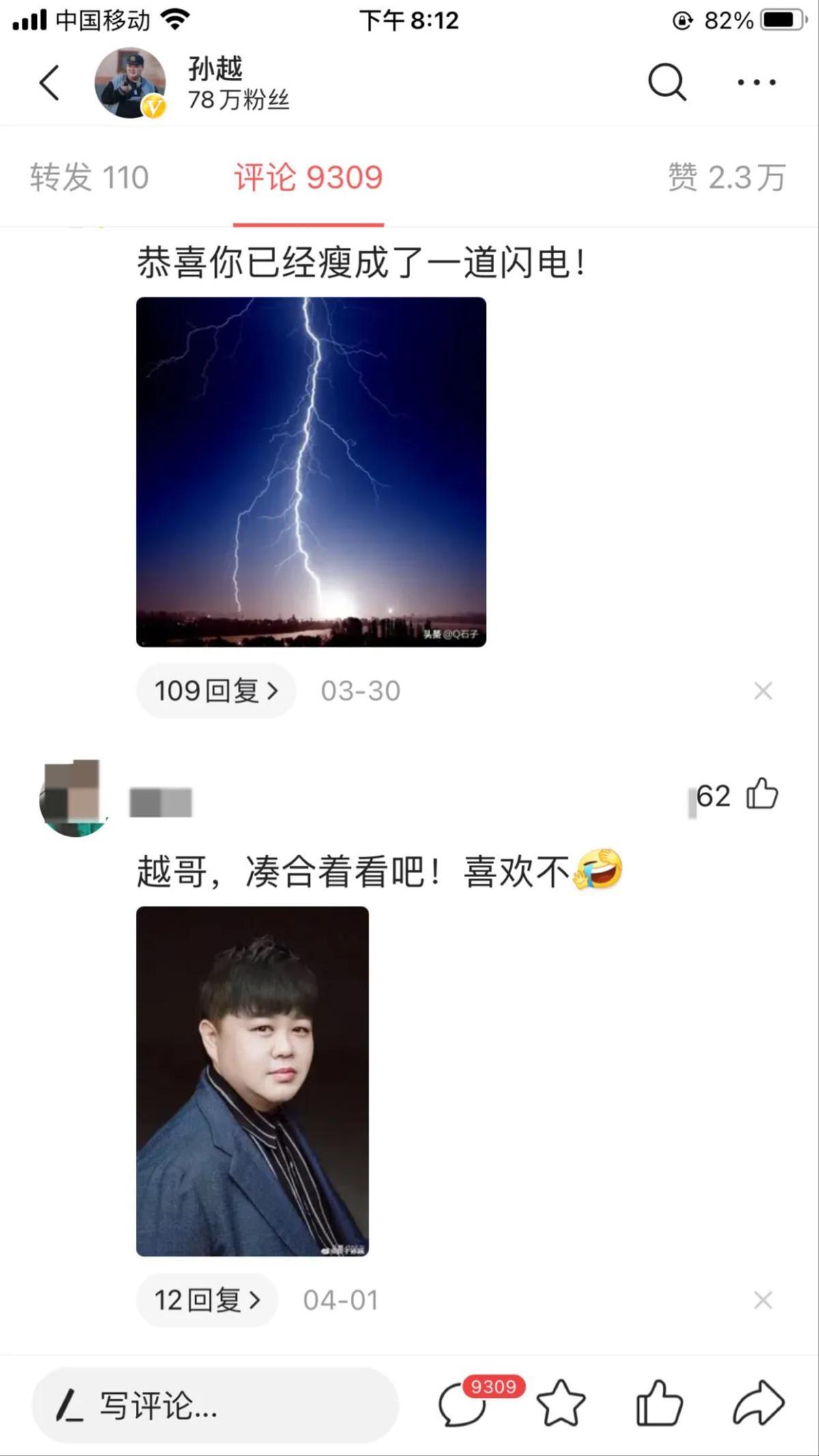 """相声演员孙越想看自己""""减肥成功"""",网友一发不可收拾"""