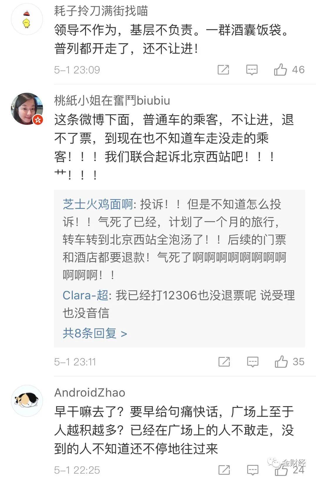 昨天,很多人的五一假期,结束在了北京西站