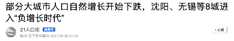 """人口普查数据推迟:女权主义不为生育率下降""""背锅"""""""