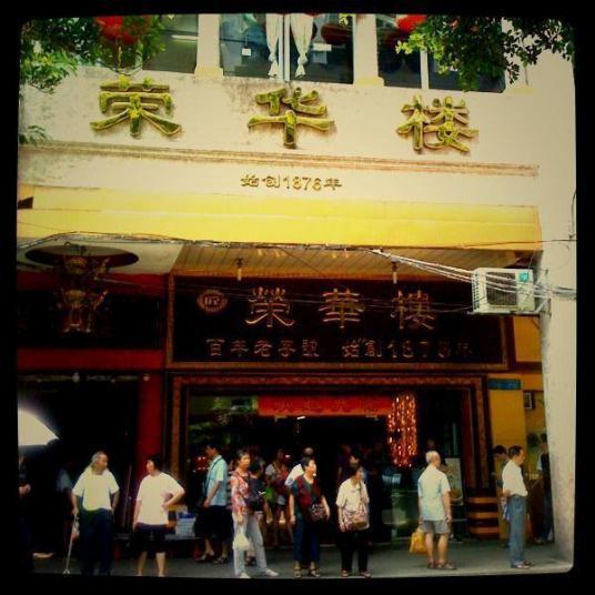 你打卡的网红广东早茶,可能都是速冻品