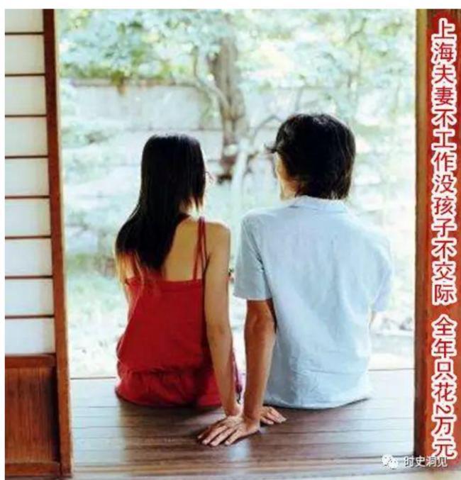 上海一对夫妻7年前早早躺平 全年只花2万块