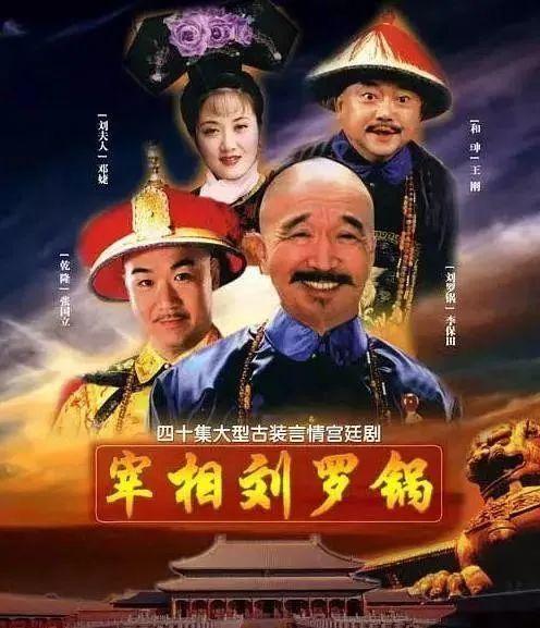 """消失的""""刘罗锅"""":被封杀的""""戏霸"""",如今怎样了?"""