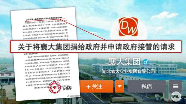 湖北襄大董事长张德武被抓 女儿请求政府接管