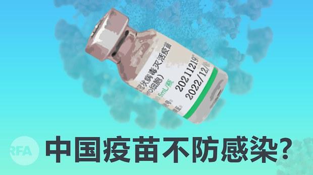 """原来如此!专家:中国疫苗""""不防感染"""",而是…"""