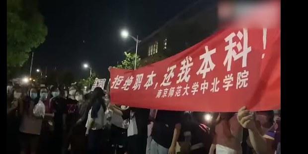 视频直击:中国多所学院示威事件 学生被打头破血流