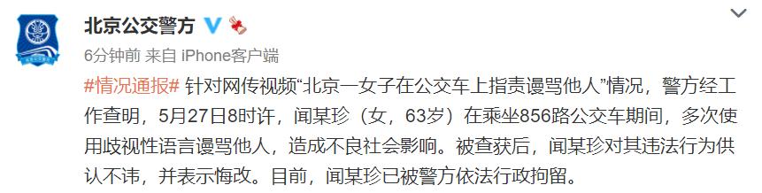 """北京大妈在公交车上骂乘客""""臭要饭的"""" 被行政拘留"""