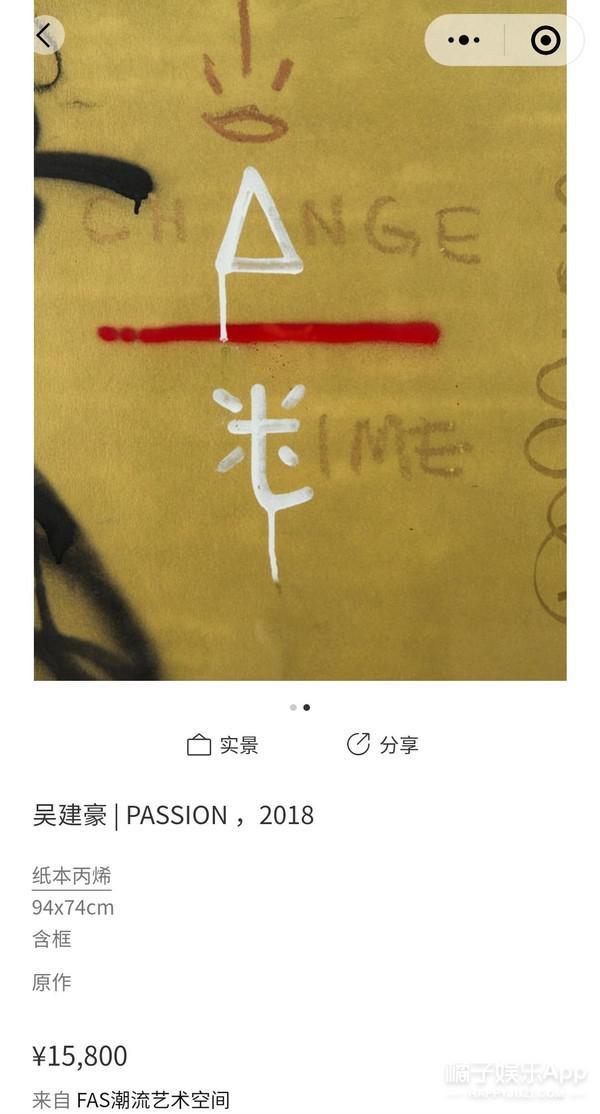 还记得F4吴建豪吗?他现在是画家?