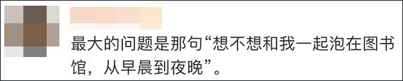 """""""想不想和我泡在图书馆?""""南京大学招生宣传引哗然"""