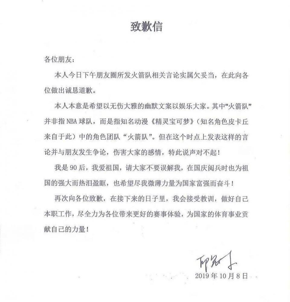 在朋友圈發段子調侃 馬拉鬆運動員被迫道歉(圖)