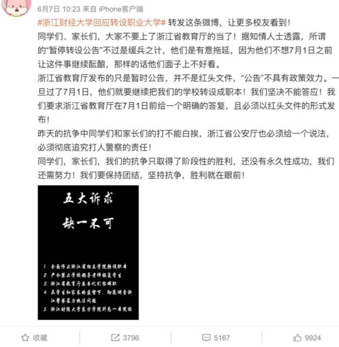 """两年前曾支持港警维稳""""废青"""" 如今他们被批""""三本汉奸"""""""