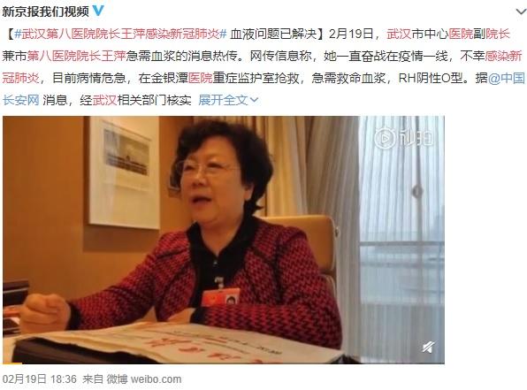 武汉又一名医院院长确诊新冠肺炎住院 病情危急(图)