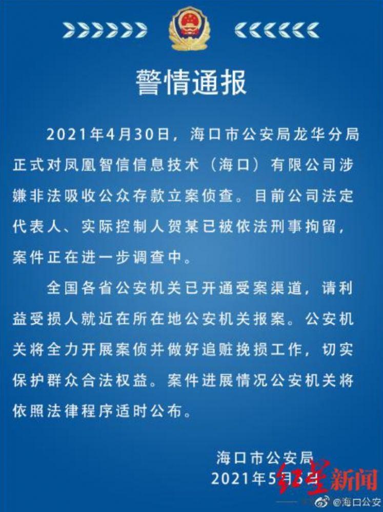 刘长乐女婿涉案 凤凰金融百亿出借款兑付成疑