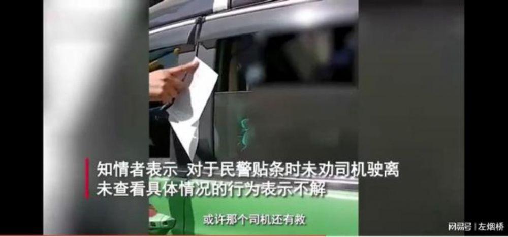 西安的哥车内猝死 交警贴罚单不救人 舆论炸锅了
