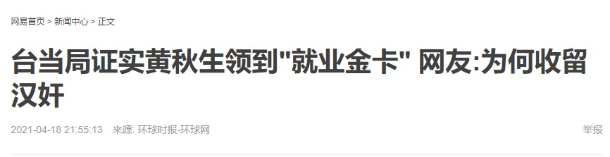 """黄秋生申请就业金卡 环球时报怒骂""""收留汉奸!"""""""