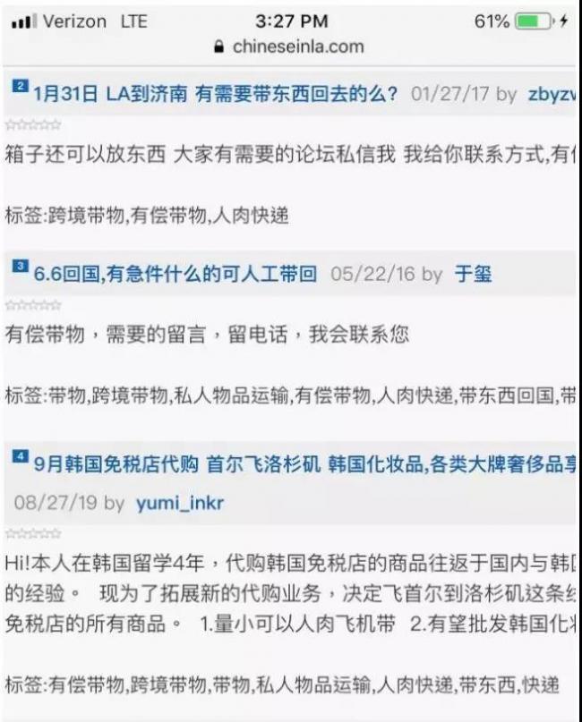 """利潤超高,""""人肉快遞""""公司在洛杉磯爆火(圖)"""