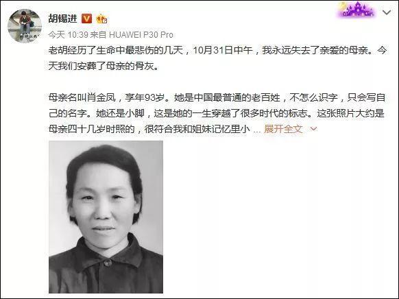 胡锡进母亲过世:清苦的日子里最需要一位慈爱坚强的母亲(图)